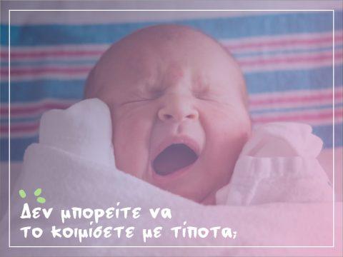 μαλακά κουκλάκια με συσκευές που αναπαράγουν το χτύπο της καρδιάς της μητέρας, (όπως ακούγεται σε ένα υπερηχογράφημα), λευκούς ήχους (οικείους στο μωρό μέσα απο τη μήτρα zazu