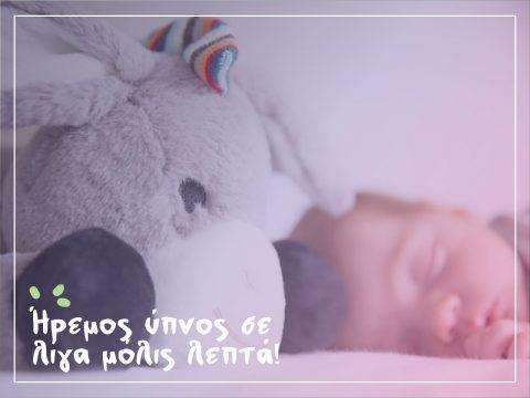 zazu Διάσημα Λούτρινα κουκλάκια για όνειρα γλυκά! Κοιμίζουν ακόμα και τα πιό ανήσυχα μωράκια.