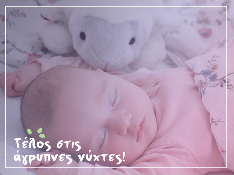 Zazu φροντίζουν ώστε ακόμα και τα πιό ανήσυχο μωρό να αποκοιμηθεί εύκολα χαρίζοντας του όνειρα γλυκά